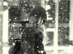 回忆过去是残忍的、忘记过去真的很难