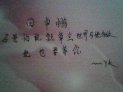 暗恋一个人就是在草稿纸上不断地认真地写他的名字