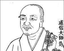 司马道信经典禅语